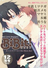 Web Comic Magazine BiBit!2012年12月号