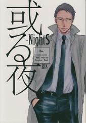或る夜-NightS-
