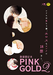 【18禁・数量限定本】PINK GOLD 2