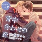 背中合わせの恋 Vol.2
