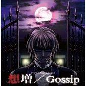 咎狗の血 ドラマCD 想増/Gossip
