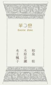 半月 -EROTIC ZONE-(合同誌)