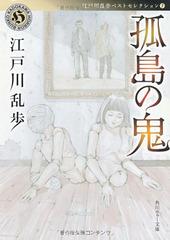 孤島の鬼 江戸川乱歩ベストセレクション7