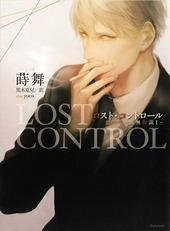 ロスト・コントロール ~虚無仮説(1)~