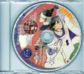 【限定版】奈落何処絵巻 あなたのためならどこまでも平安調スペシャル アニメイト限定版CD