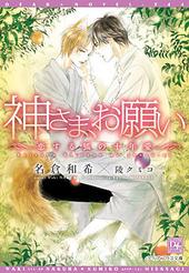 神さま、お願い ~恋する狐の十年愛~