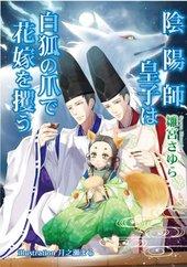 陰陽師皇子は白狐の爪で花嫁を攫う