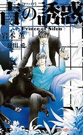 青の誘惑 Prince of Silva