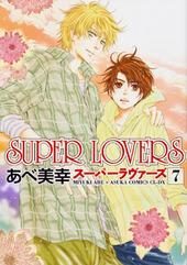 SUPER LOVERS(7)