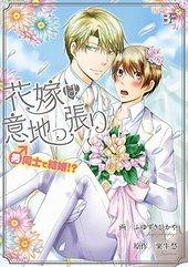 花嫁は意地っ張り~男同士で結婚!?~