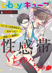 b-boyキューブ 2014年10月号 特集「性感帯ぐちゅぐちゅ 」