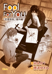 Fool For You(電子限定版)