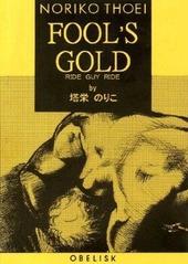 【著者インタビュー付】ライド・ガイ・ライド番外編3 フールズゴールド