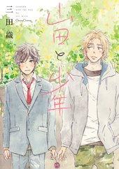 山田と少年