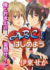 ABCからはじめよう~俺とおまえの妄想サイト~ (1)