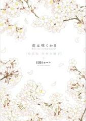 花は咲くか5 特装版 特典小冊子