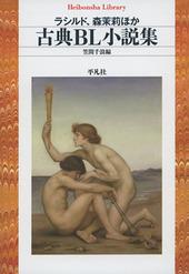 古典BL小説集