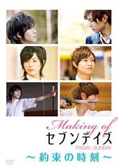 Making of セブンデイズ FRIDAY→SUNDAY 約束の時刻 [DVD]