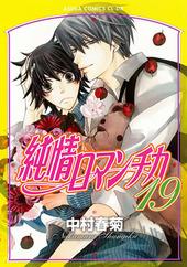 純情ロマンチカ(19) 通常版