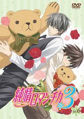 純情ロマンチカ(3) 第6巻 初回生産限定版 [DVD]