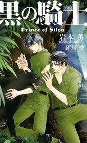 黒の騎士 Prince of Silva