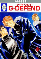 G・DEFEND(48)