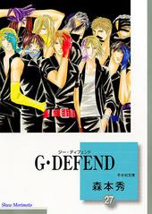 G・DEFEND(27) (文庫)