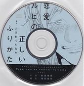 月刊ディアプラス2015年9月号ふろくミニドラマCD「恋愛ルビの正しいふりかた」