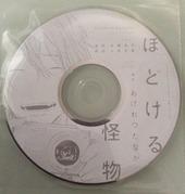 2015年シェリプラス・アキ号ふろくCD「ほどける怪物」