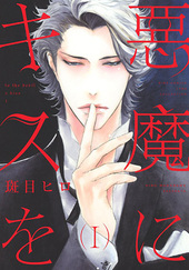 悪魔にキスを(Ⅰ)