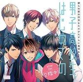 彼らの恋の行方をただひたすらに見守るCD「男子高校生、はじめての」after Disc~交際中!~