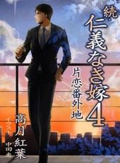 続・仁義なき嫁4 〜片恋番外地〜