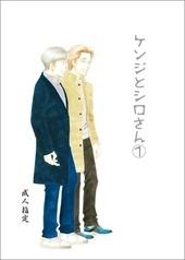 ケンジとシロさん①