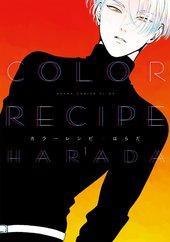 カラーレシピ (1)