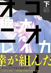 コオリオニ(下)