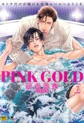 【18禁・数量限定本】PINK GOLD (7)