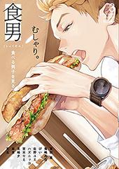 食男-食べる男を見るマンガ(3)