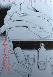 ドラマCD「四代目・大和辰之」初回特典プチコミックス