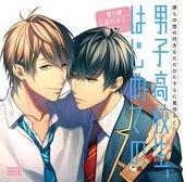 彼らの恋の行方をただひたすらに見守るCD「男子高校生、はじめての」~第5弾 兄弟だから、何もない~(通常盤)