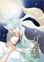 月夜の狐(1)【新装版】