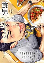 食男-食べる男を見るマンガ(8)