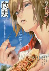 食男-食べる男子を見るマンガ(9)
