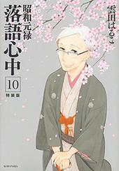 昭和元禄落語心中(10) 特装版