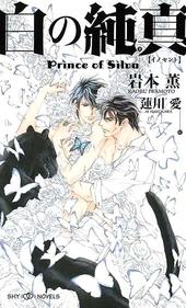 白の純真 Prince of Silva