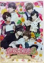 世界一初恋2 DVD発売記念 ハッピークリスマス☆イベント