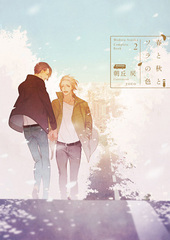 春と秋とソラの色-Complete Book 2-