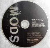 ドラマCD「MODS」メーカー特典トークCD