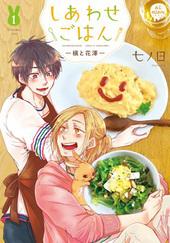 しあわせごはん -槇と花澤-(1)