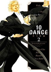 10DANCE(2)新装版