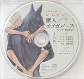 「レムナント 1 -獣人オメガバース- 」アニメイト限定版CD